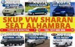 Zdjęcie 1: SKUP VW SHARAN KUPIĘ SHARANA SKUP ALHAMBRA 2.0 B i B/G I INNE